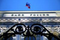 !Флаг на здании Центрального банка РФ