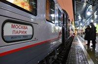 Поезд Москва-Париж