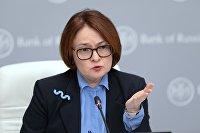 Пресс-конференция председателя ЦБ РФ Э. Набиуллиной