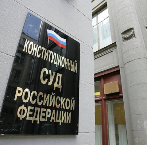 КС прокомментировал законность ограничений передвижения в пандемию - ПРАЙМ,  28.12.2020