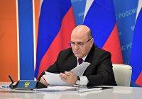 Премьер-министр РФ М. Мишустин