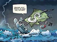 Доминирование доллара США в мировой торговле и финансах может усилить эффект кризиса