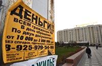"""Объявления """"быстрых деньгах"""" на улице Москвы."""