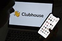 Приложение Clubhouse на экране смартфона.
