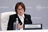 П/к председателя ЦБ РФ Э. Набиуллиной