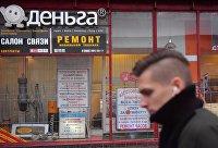 """Вывеска о """"быстрых займах"""" на улице Москвы"""