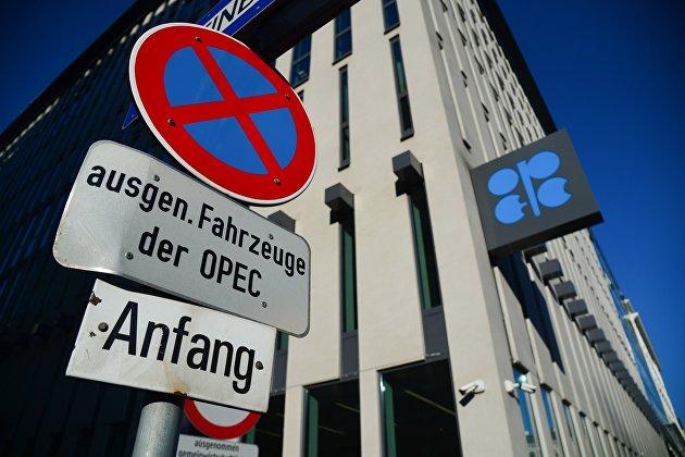 Названо дата проведния заседания конференции ОПЕК