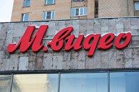 Вывеска магазина М.видео на Красной Пресне в Москве