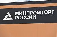 Вывеска Министерства промышленности и торговли РФ
