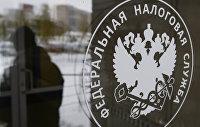Инспекция Федеральной налоговой службы РФ