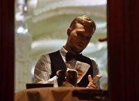 Официант подсчитывает выручку