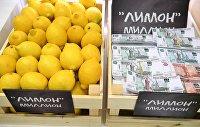 Лимоны и миллионы