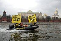 Акция Greenpeace в Москве