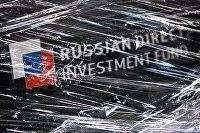 Логотип Российского фонда прямых инвестиций (РФПИ)