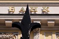 Вывеска на здании Центрального банка РФ.