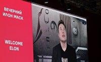 Телемост с Илоном Маском