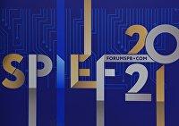 Логотип ПМЭФ-2021