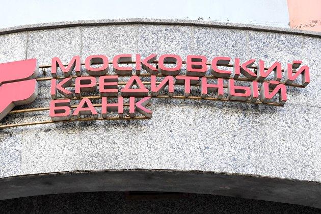 """Вывеска банка """"Московский кредитный банк"""""""
