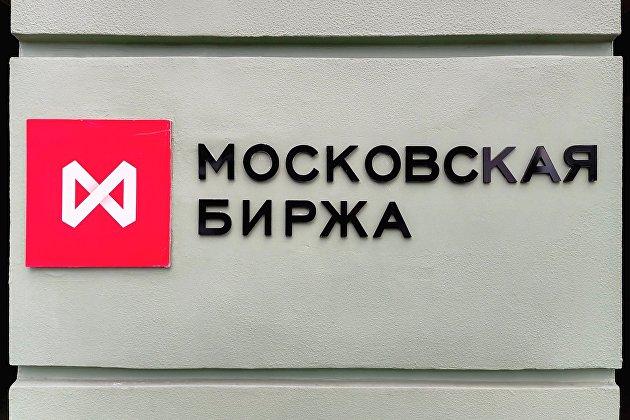 Рынок акций РФ снизился по основным биржевым индексам на фоне дешевевшей нефти